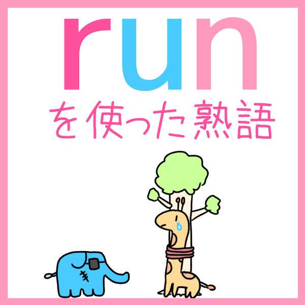 runを使った英熟語の覚え方