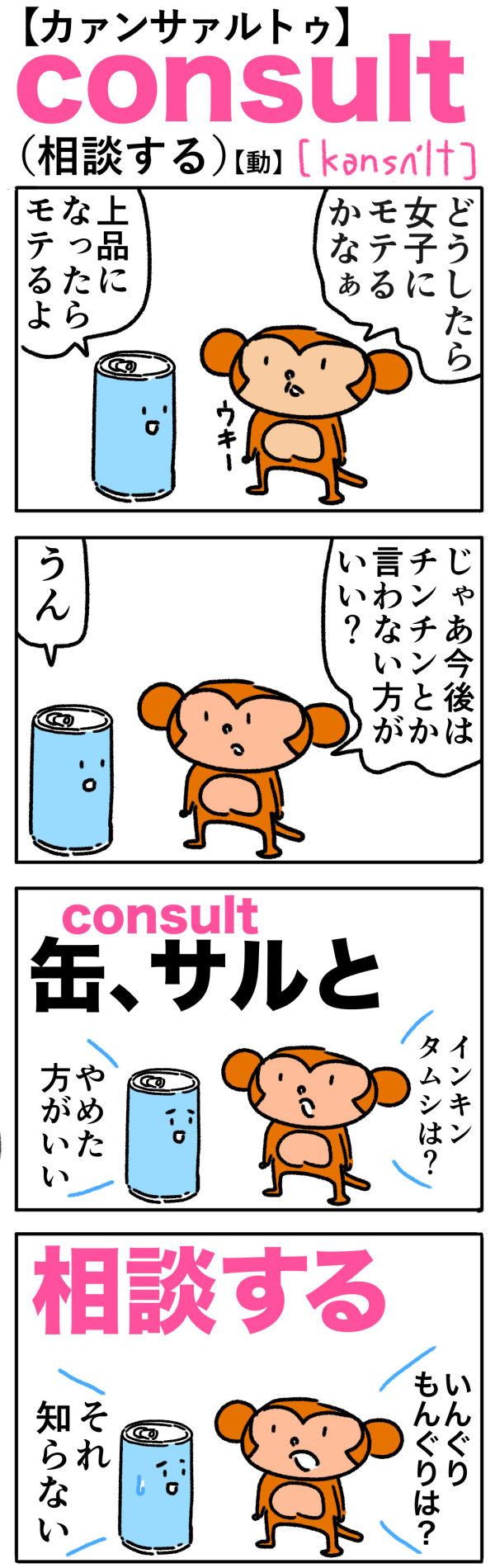 consult(相談する)の語呂合わせ英単語