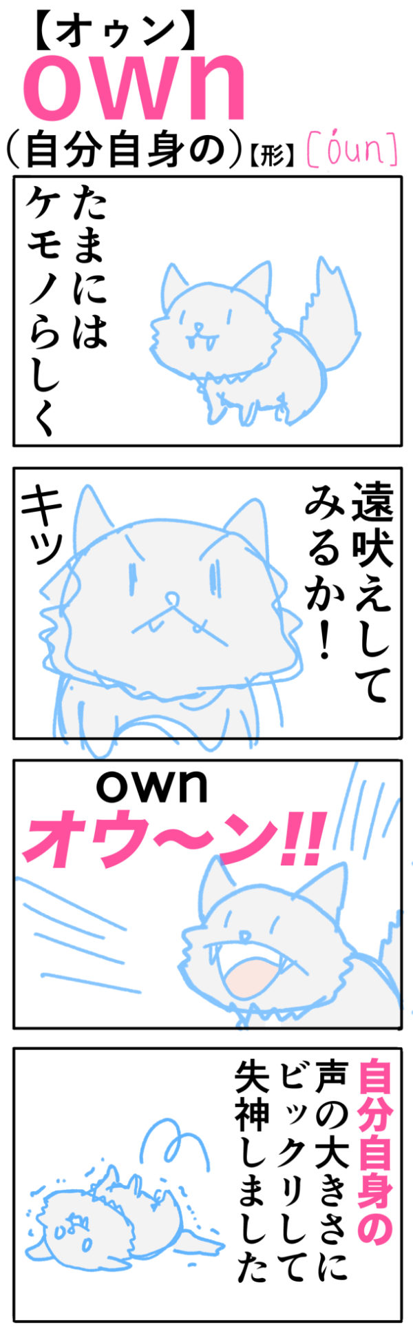 own(自分自身の)の語呂合わせ英単語