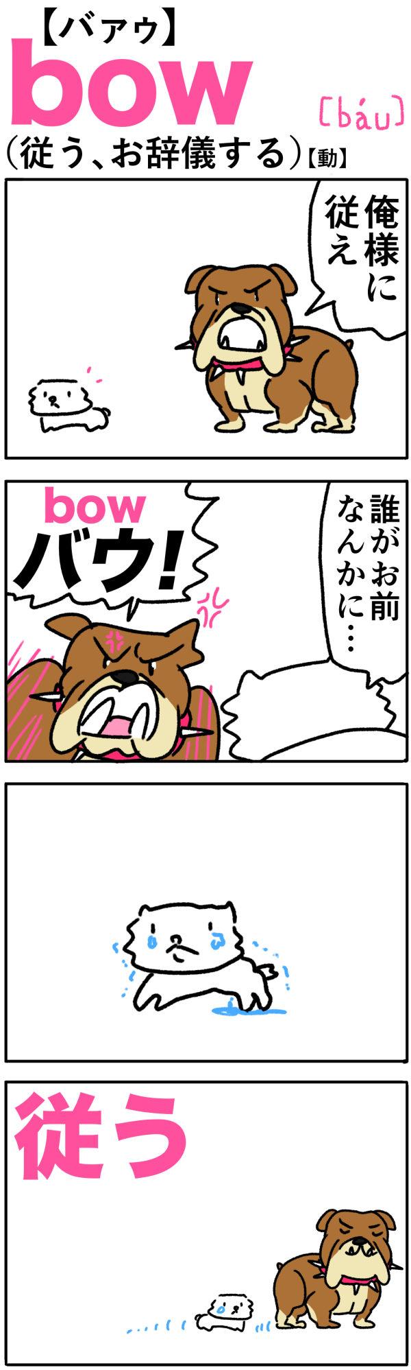 bow(従う、お辞儀する)の語呂合わせ英単語