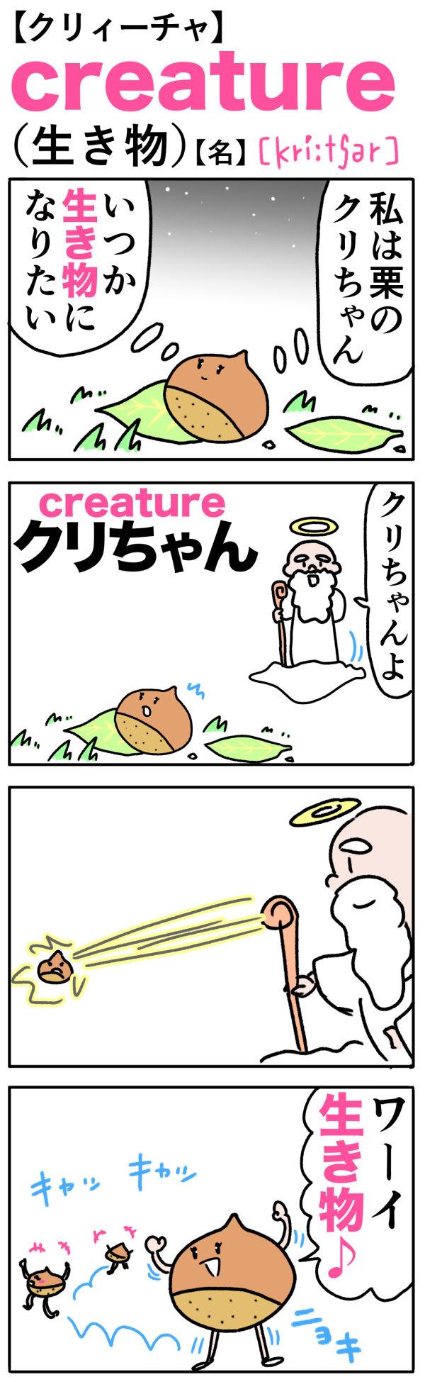 creature(生き物)の語呂合わせ英単語