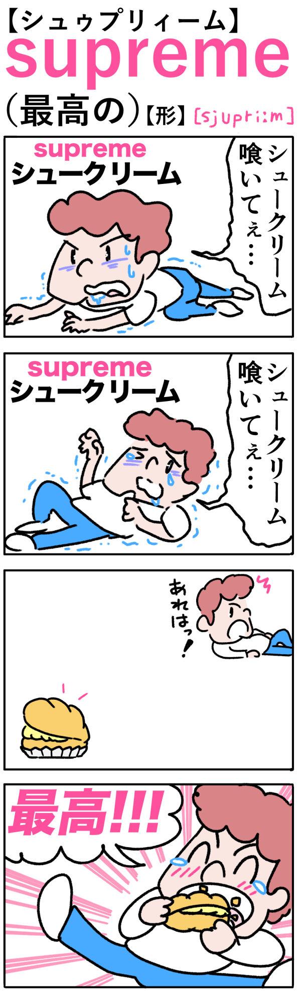 supreme(最高の)の語呂合わせ英単語