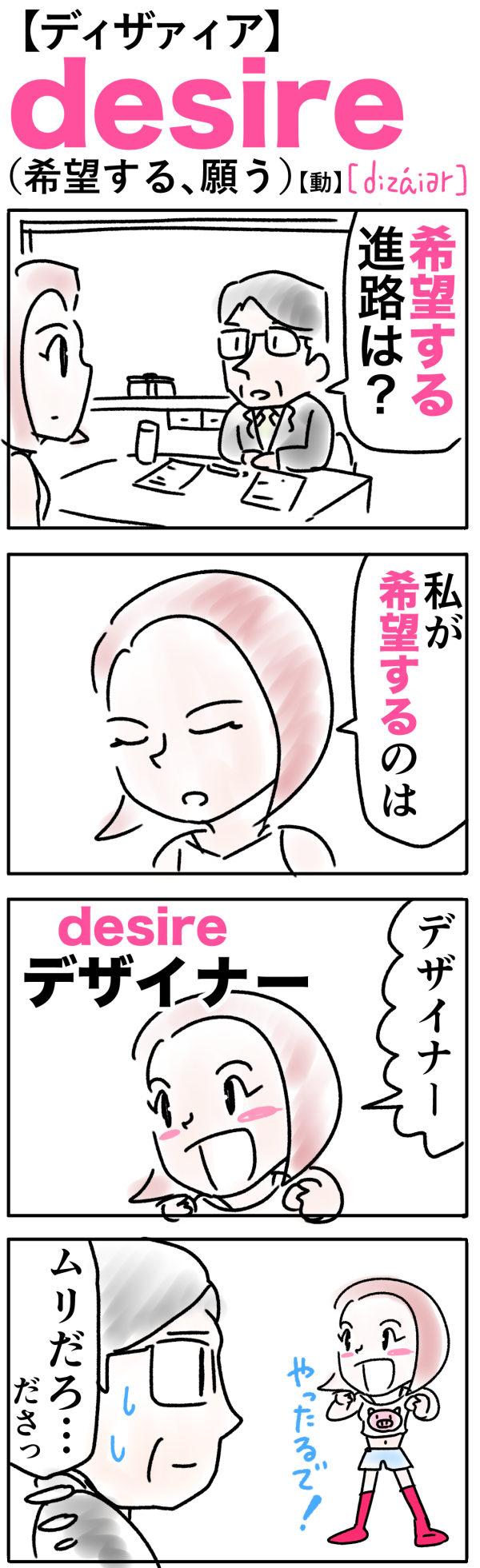 desire(希望する)の語呂合わせ英単語