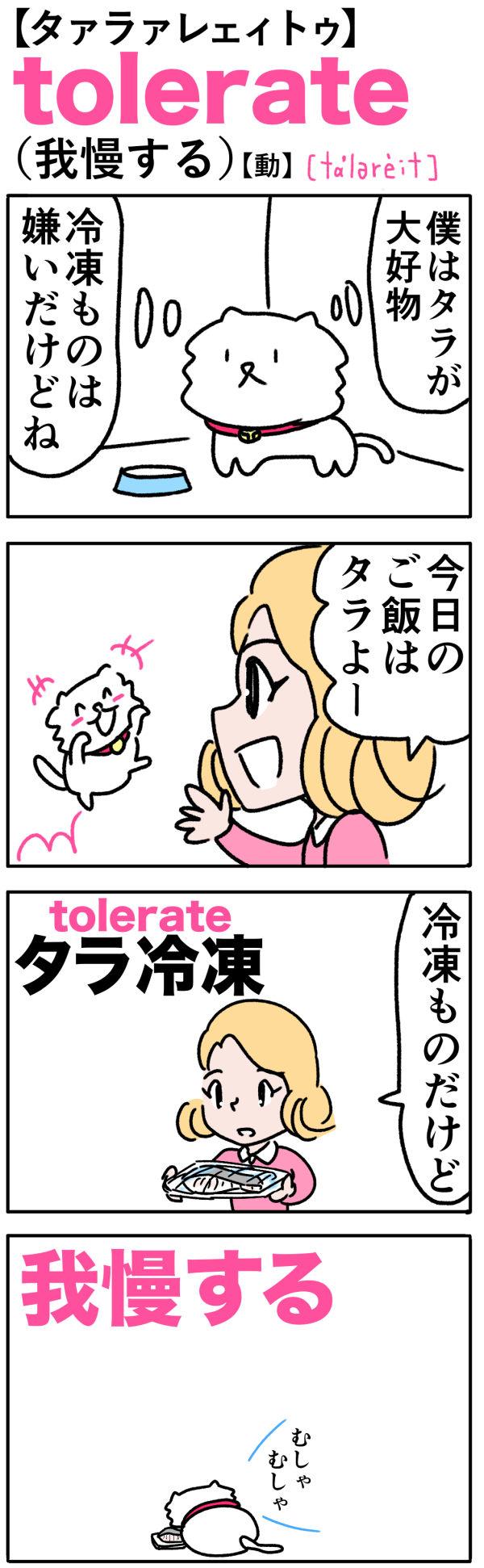 tolerate(我慢する)の語呂合わせ英単語