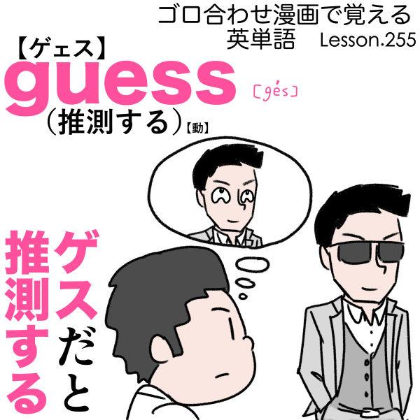 guess(推測する)の語呂合わせ英単語