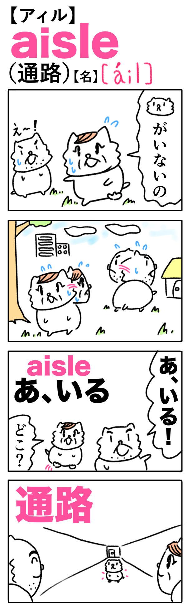 aisle(通路)の語呂合わせ英単語