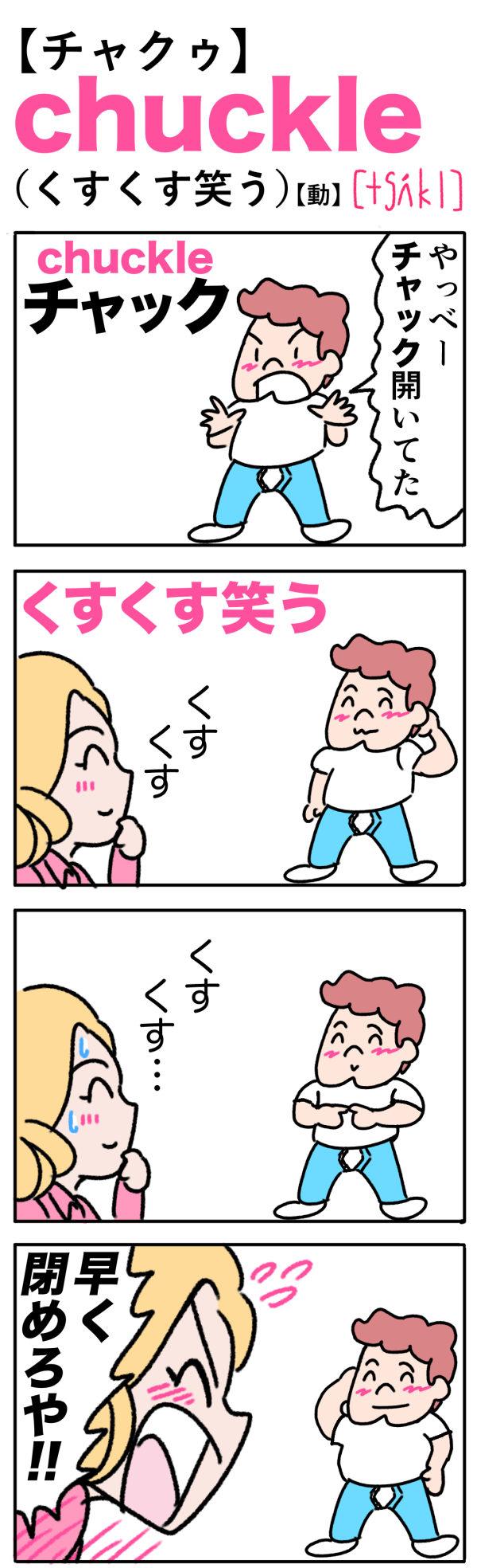 chuckle(くすくす笑う)の語呂合わせ英単語