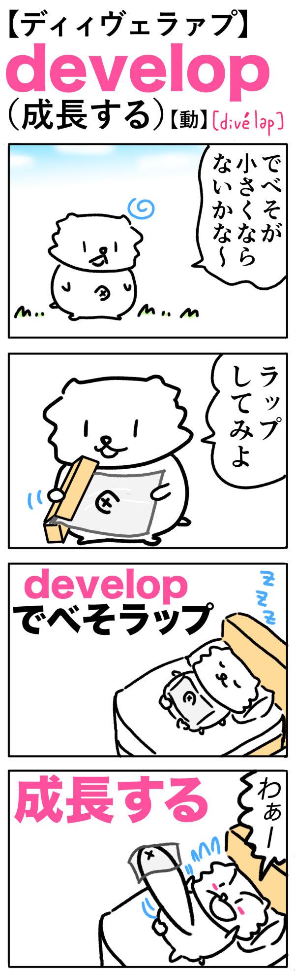 develop(成長する)の語呂合わせ英単語