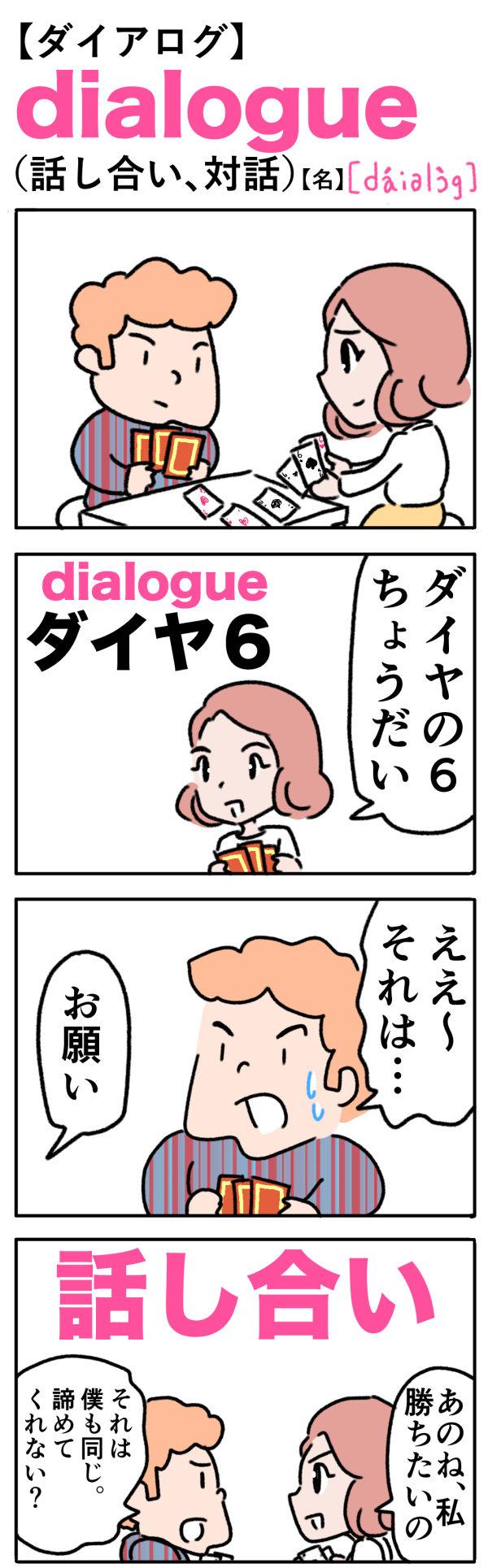 dialogue(話し合い、対話)の語呂合わせ英単語