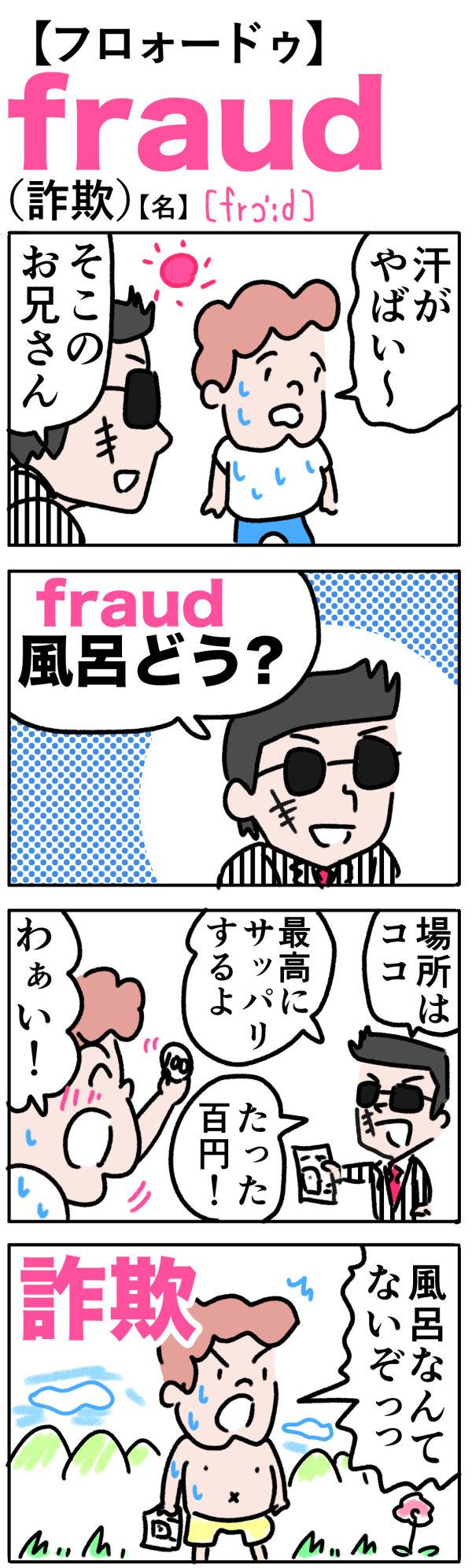 fraud(詐欺)の語呂合わせ英単語