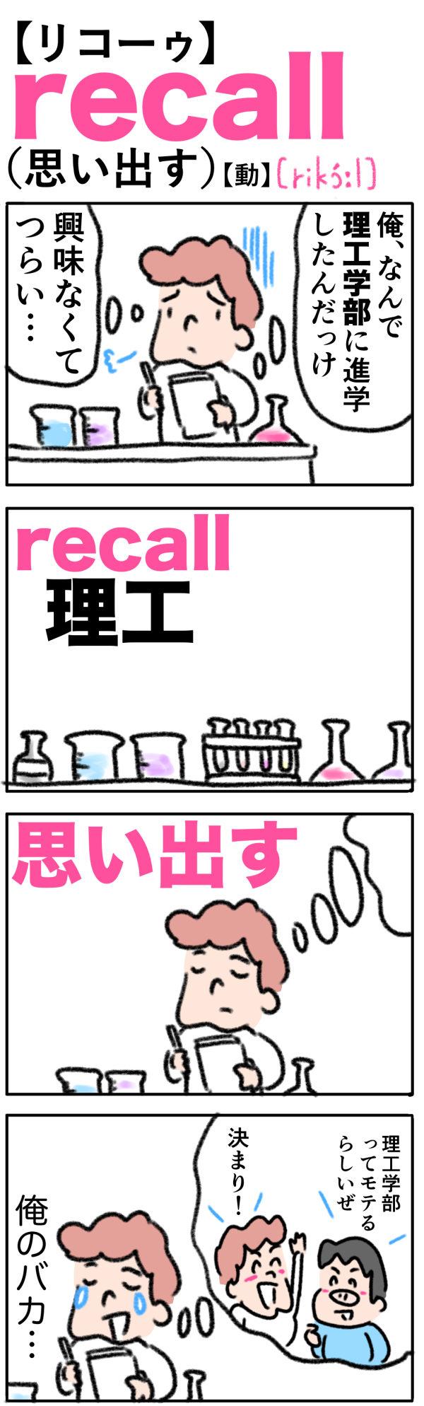 recall(思い出す)の語呂合わせ英単語