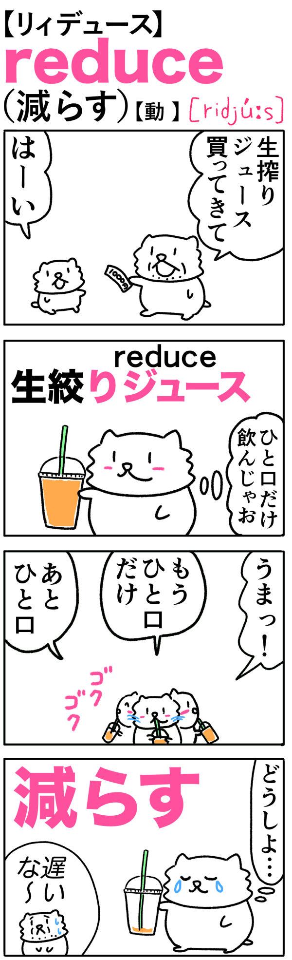 reduce(減らす)の語呂合わせ英単語