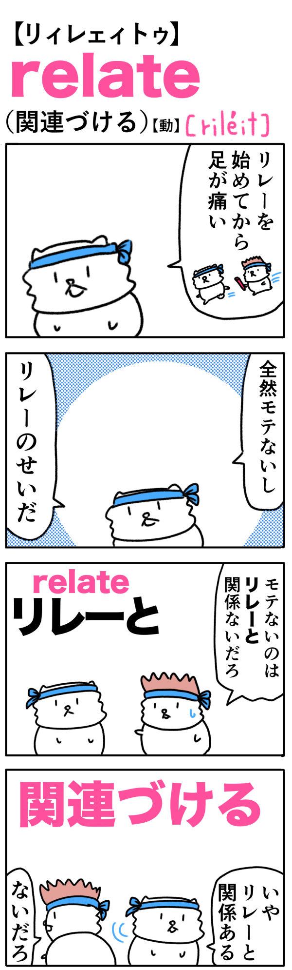 relate(関連づける)の語呂合わせ英単語