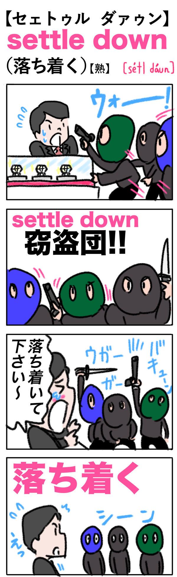 settle down(落ち着く)の語呂合わせ英単語