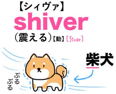 shiver(震える)