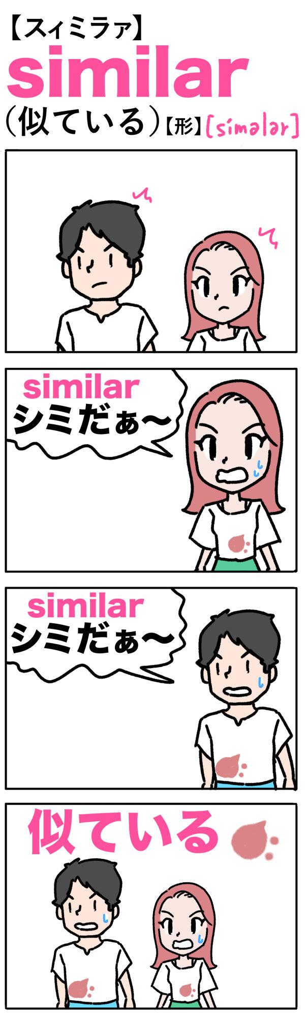 similar(似ている)の語呂合わせ英単語