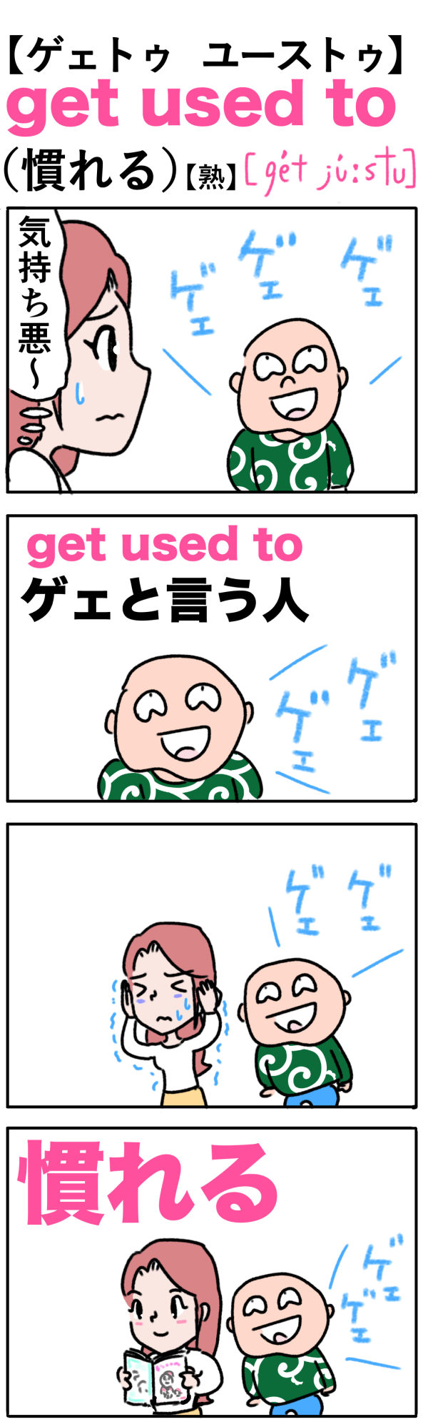 get used to(慣れる)の語呂合わせ英単語