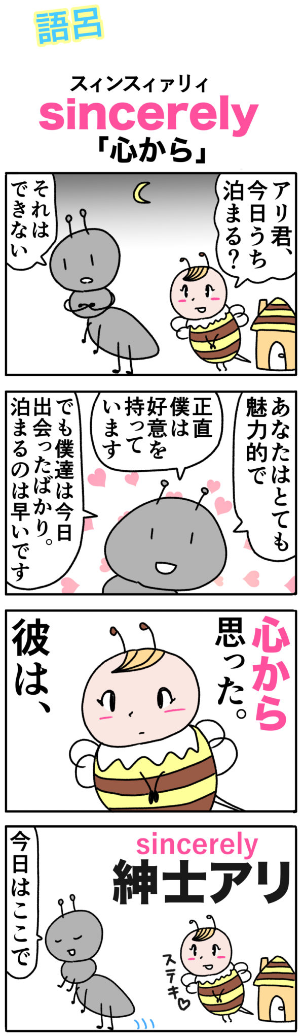 sincerely語呂合わせ