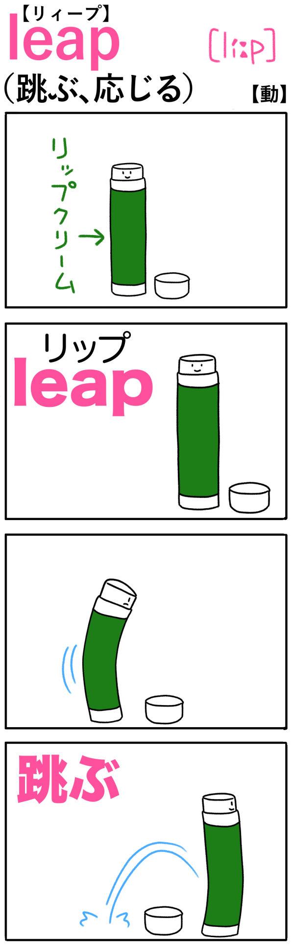 leap(跳ぶ)の語呂合わせ英単語