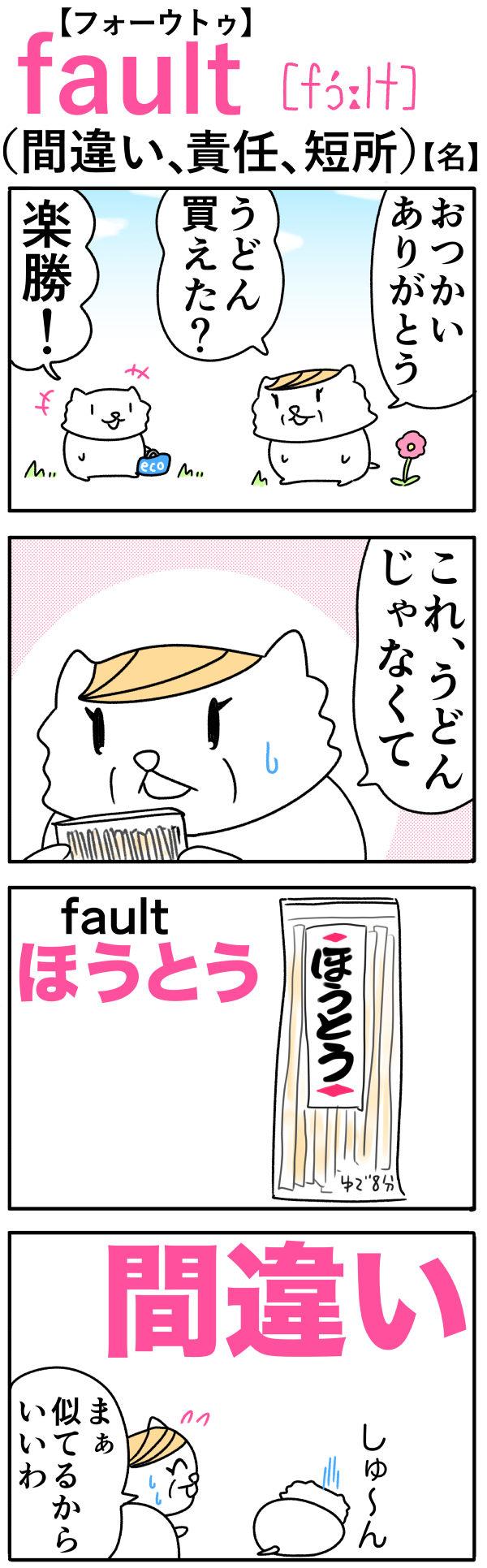 fault(間違い)