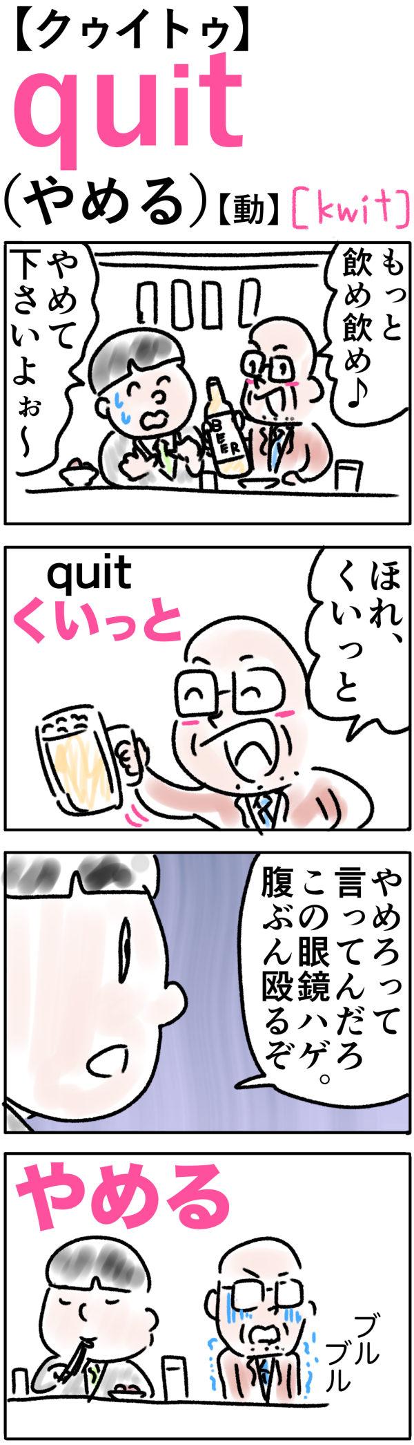 quit(やめる)の語呂合わせ英単語