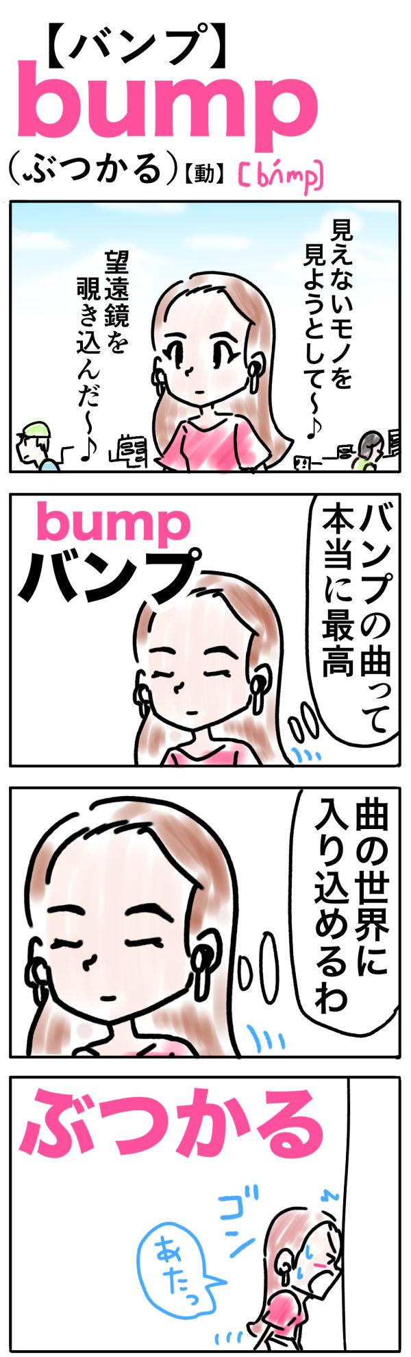 bump(ぶつかる)の語呂合わせ英単語