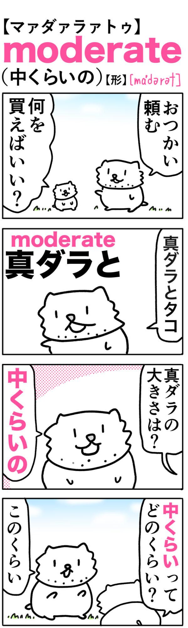 moderate(中くらいの)の語呂合わせ英単語