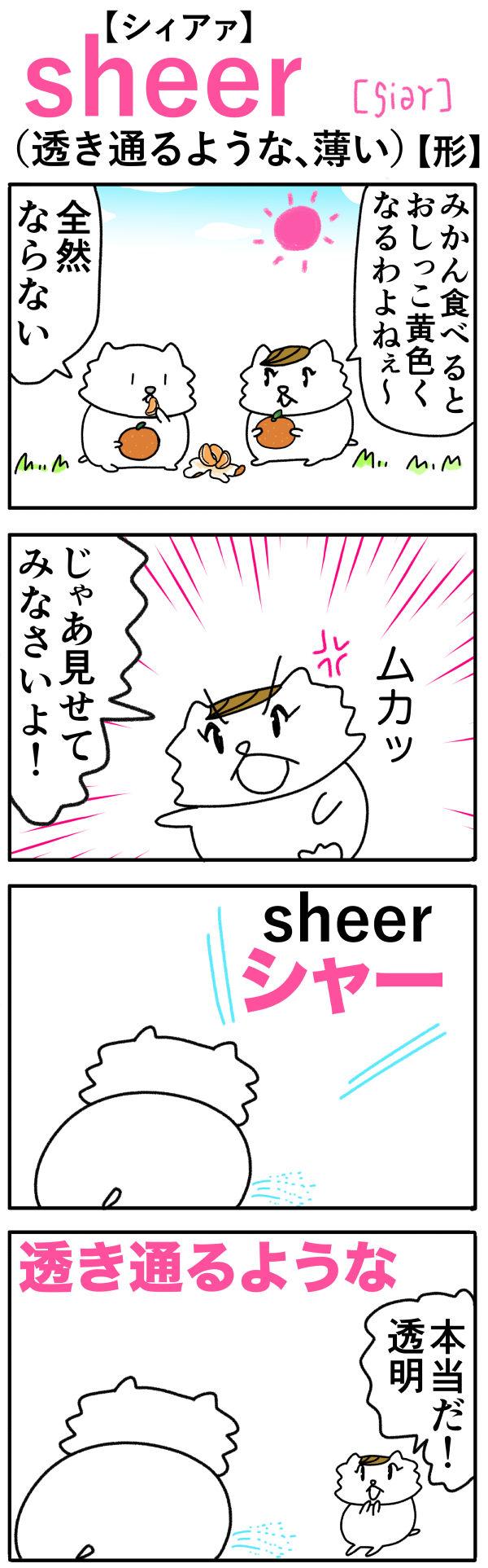 sheer(透き通るような)の語呂合わせ英単語