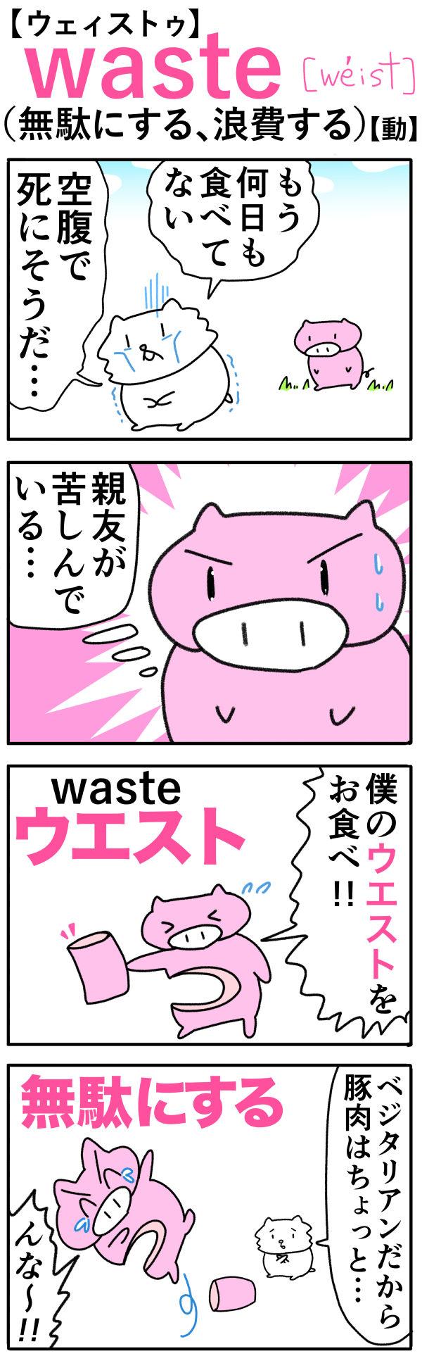 waste(無駄にする)の語呂合わせ英単語