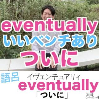 eventually【ついに!いいベンチあり!】