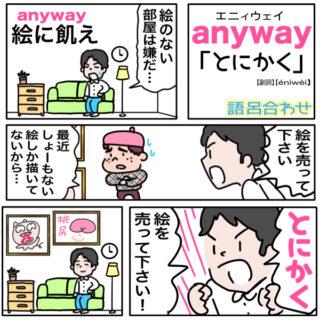 anyway(とにかく)