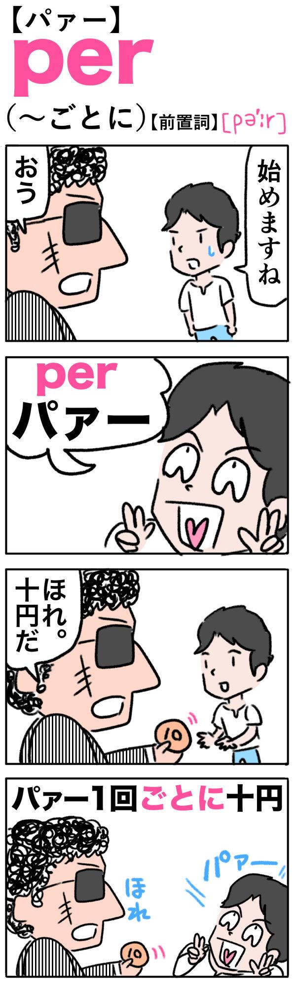 per(〜ごとに)の語呂合わせ英単語