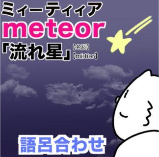 meteor(流れ星)の語呂合わせ英単語