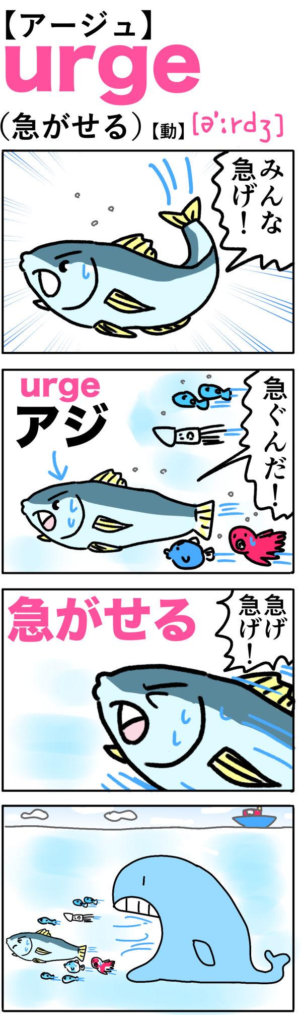 urge(急がせる)の語呂合わせ英単語