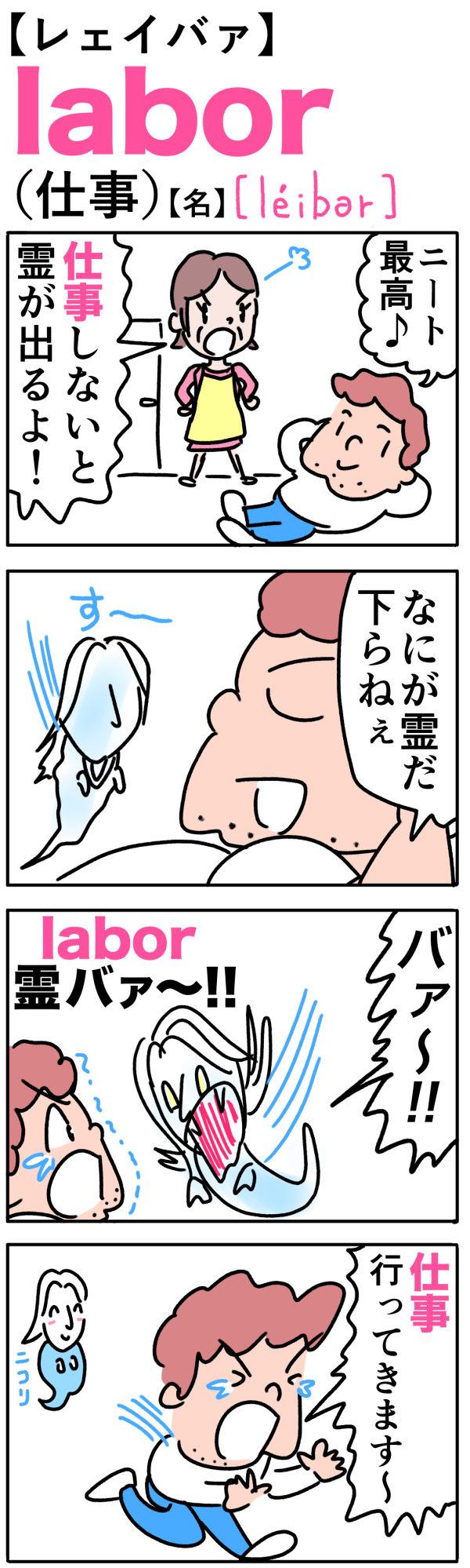 labor(仕事)の語呂合わせ英単語