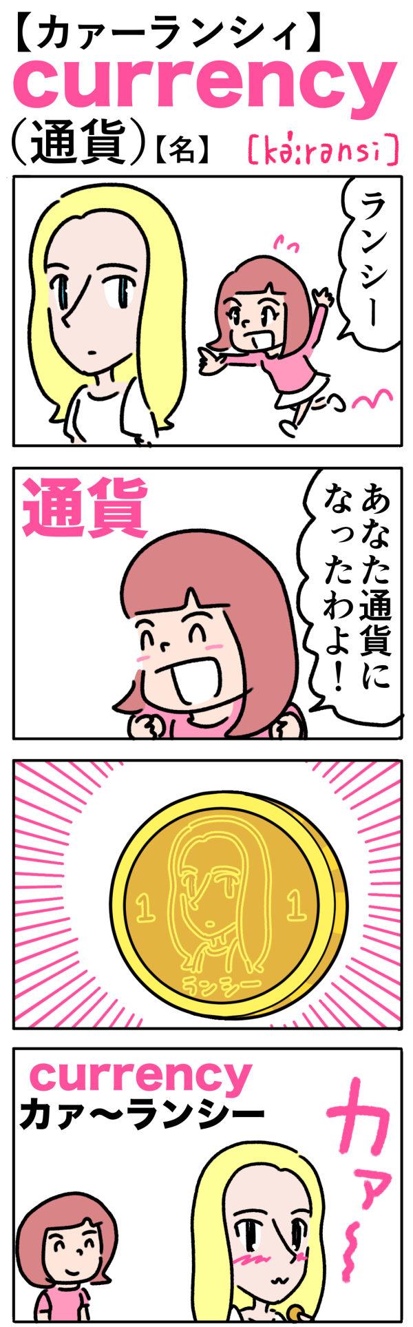 currency(通貨)の語呂合わせ英単語