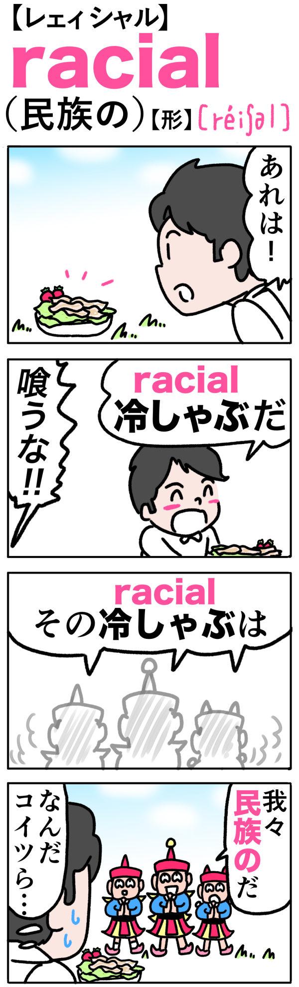 racial(民族の)の語呂合わせ英単語