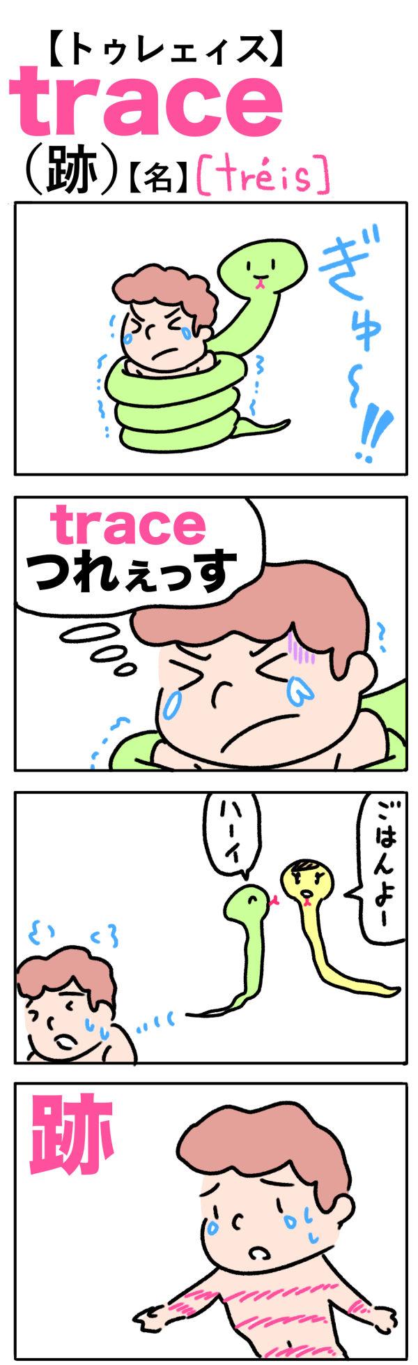 trace(跡)の語呂合わせ英単語