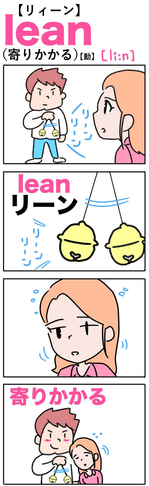 lean(寄りかかる)の語呂合わせ英単語