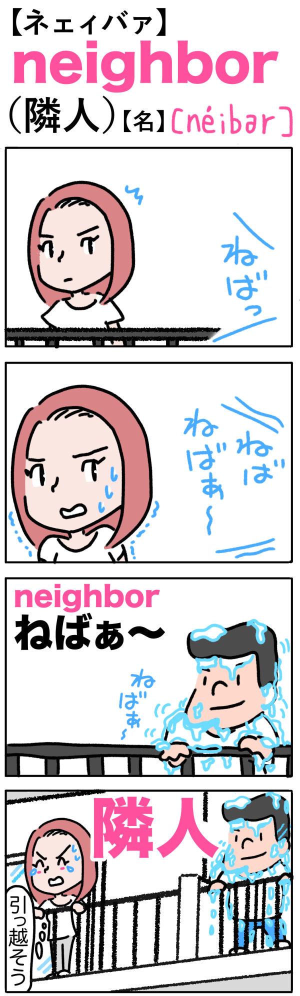 neighbor(隣人)の語呂合わせ英単語