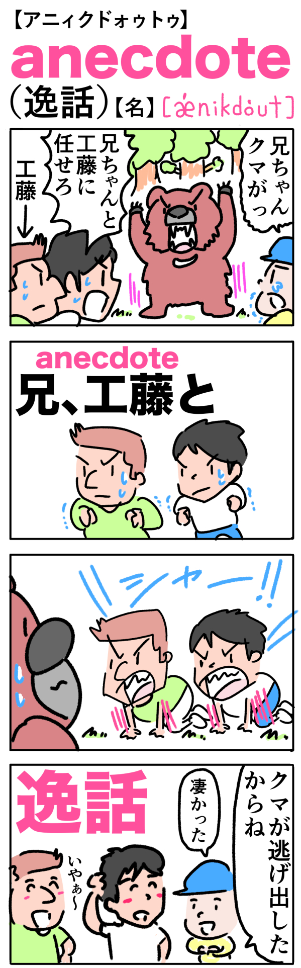anecdote(逸話)の語呂合わせ英単語