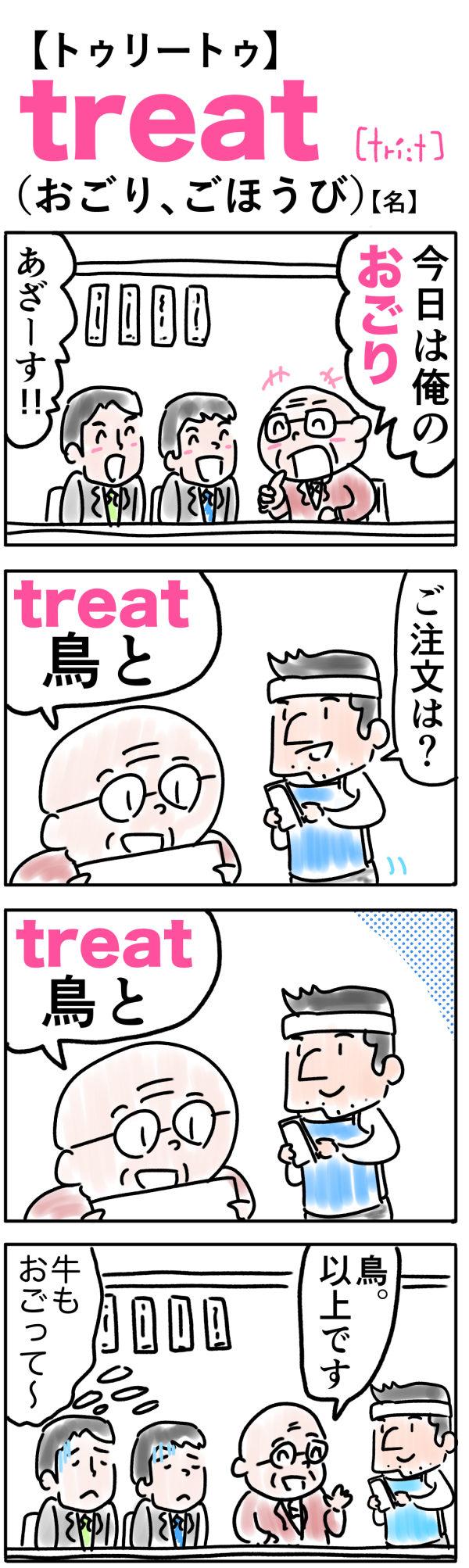 treat(おごり、ごほうび)の語呂合わせ英単語