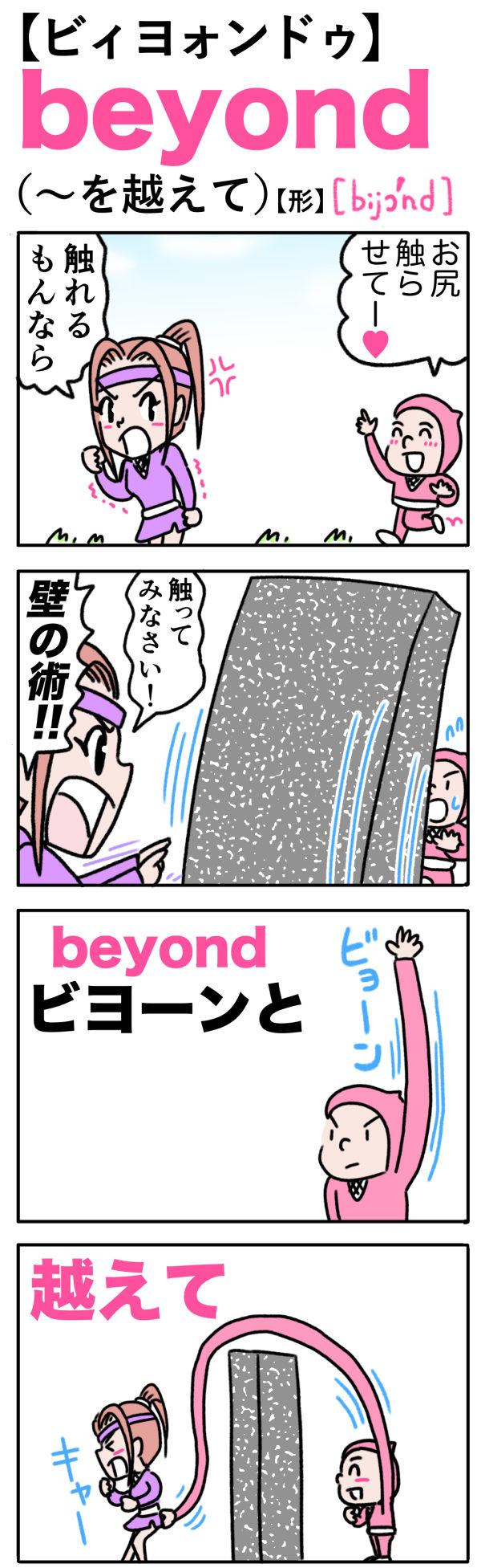 beyond(〜を越えて)の語呂合わせ英単語