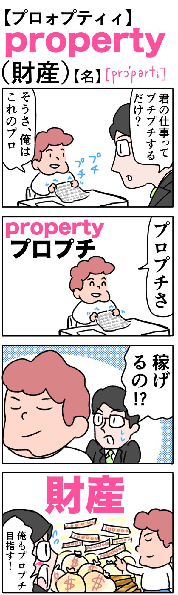 property(財産)の語呂合わせ英単語