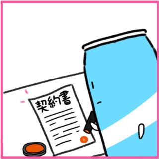 contract 覚え方