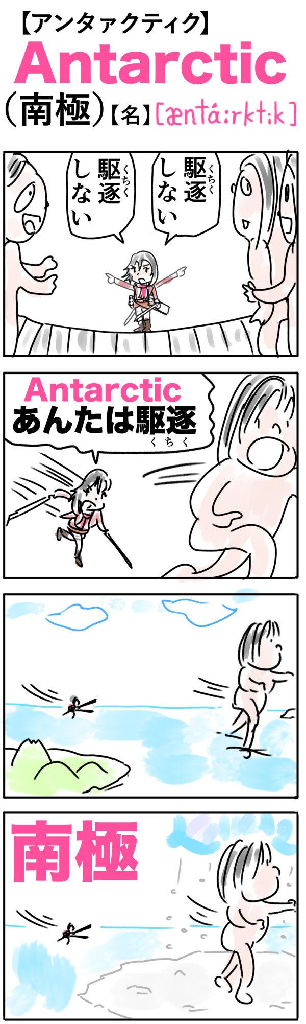Antarctic(南極)の語呂合わせ英単語