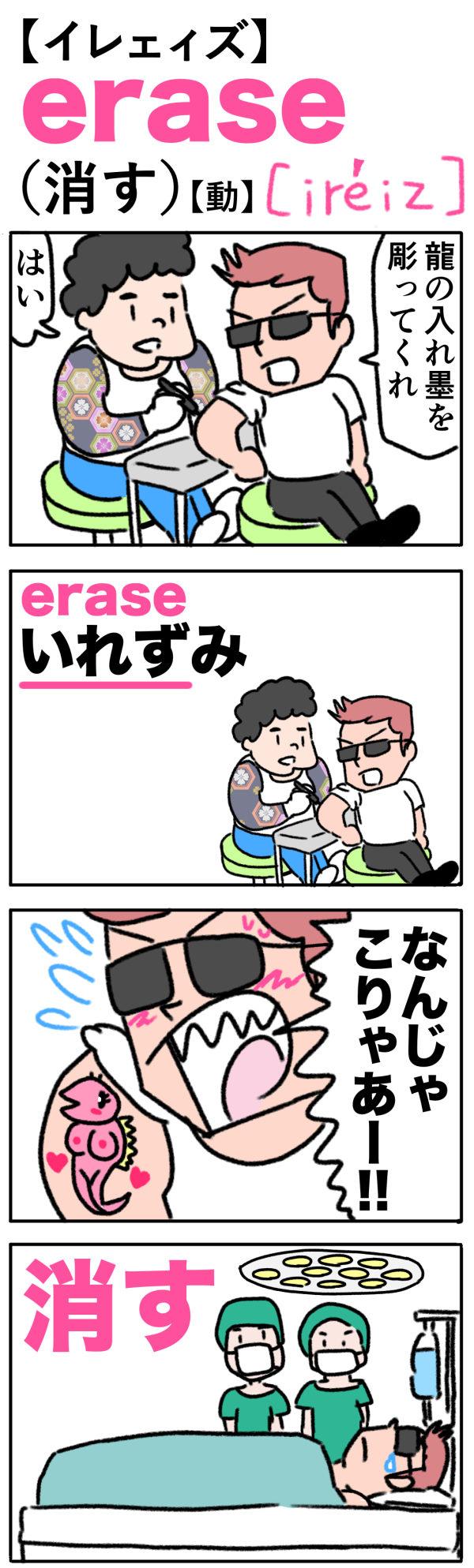 erase(消す)の語呂合わせ英単語