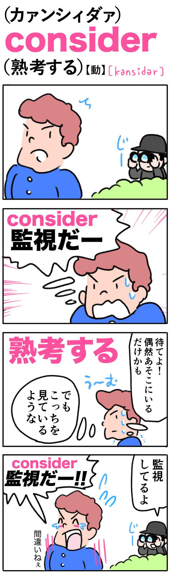 consider(熟考する)の語呂合わせ英単語