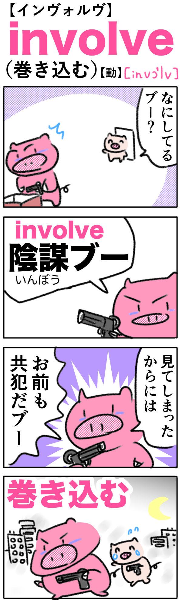involve(巻き込む)の語呂合わせ英単語