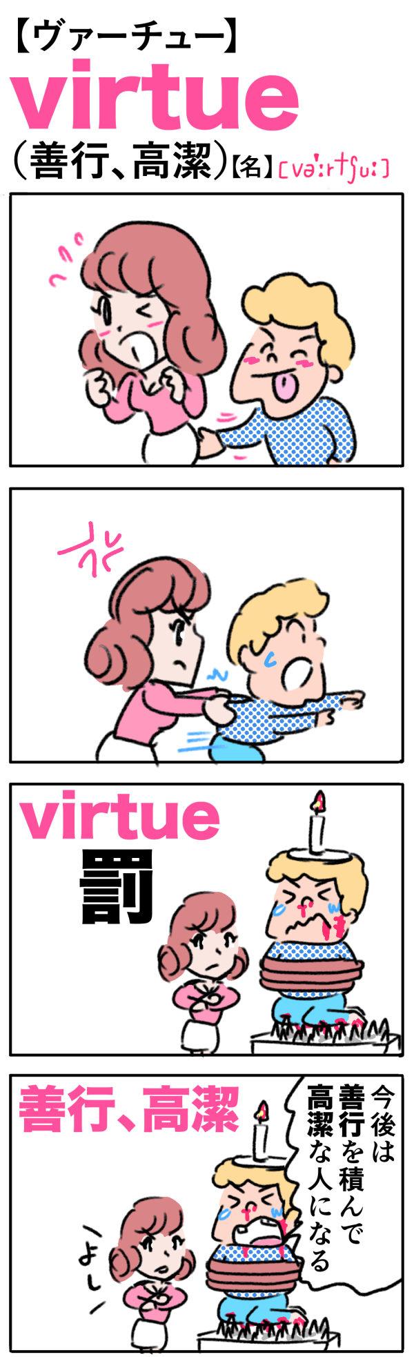 virtue(善行、高潔)の語呂合わせ英単語